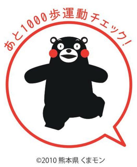 あなたが熊本県No.1かも?!また熊本県が面白い企画をしている!くまもとスマートライフプロジェクト