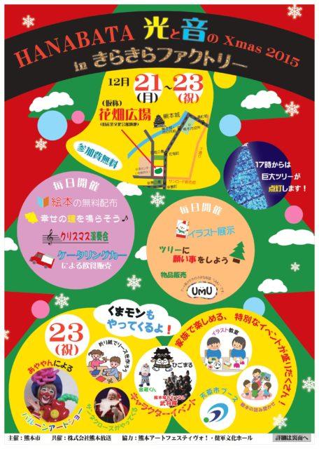【イベント】《12/21~12/23》くまモンもやってくる!キラキラクリスマス!熊本市主催のクリスマスイベント!