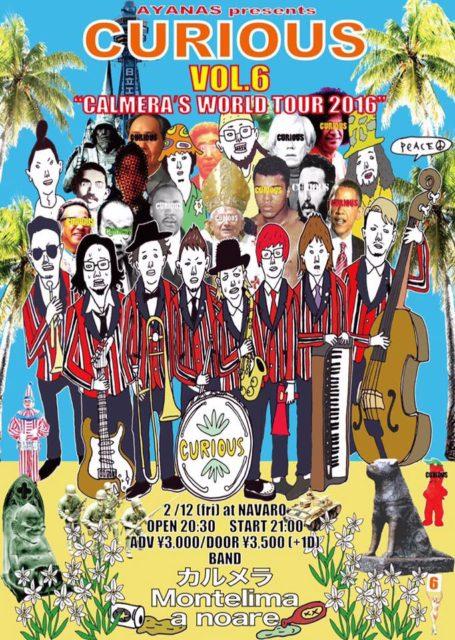 【熊本イベント】SONYのCM大阪発エンタメジャズバンドのカルメラ熊本にやってくるぞ!
