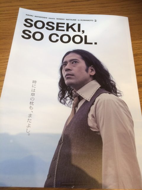 夏目漱石と行く小説『草枕』の旅:小説の中の世界を歩いてみよう!