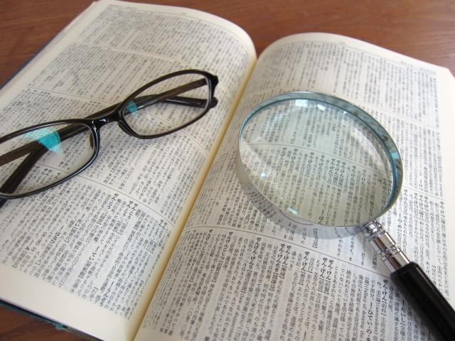 【熊本方言】え?熊本弁の辞書が存在するの?しかも約2万2000語も収録されている!
