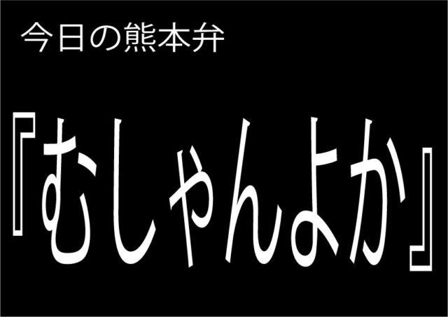 【むしゃんよか】の意味と使い方|熊本弁方言講座(関西弁・大阪弁、京都弁、奈良弁でも解説)