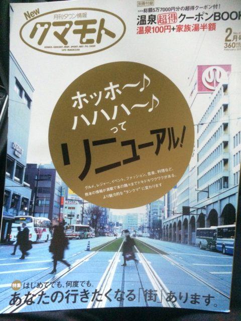 熊本に密着して大人気のタウン情報誌「タンクマ」