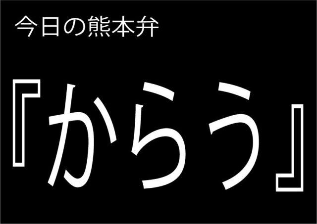 【からう】の意味と使い方|熊本弁方言講座(関西弁・大阪弁、京都弁、奈良弁でも解説)
