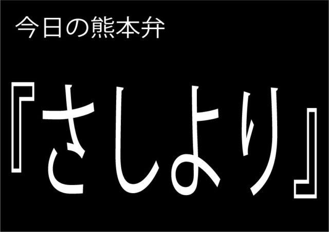 【さしより】の意味と使い方|熊本弁方言講座(関西弁・大阪弁、京都弁、奈良弁でも解説)