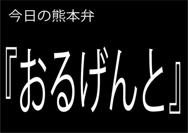 【おるげんと】の意味と使い方|熊本弁方言講座(関西弁・大阪弁、京都弁、奈良弁でも解説)