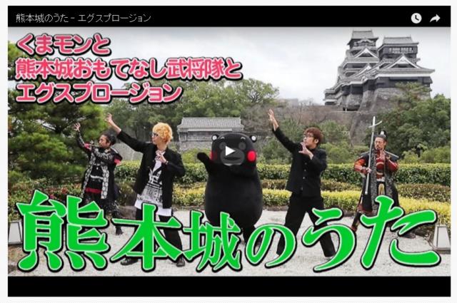 【熊本PR動画】へぇ~って思わず言ってしまった!エグスプロージョンが熊本城でダンス!