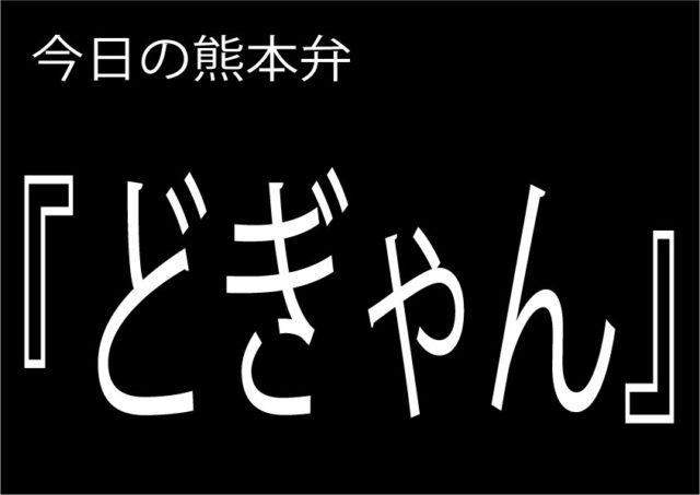 【どぎゃん】の意味と使い方|熊本弁方言講座(関西弁・大阪弁、京都弁、奈良弁でも解説)