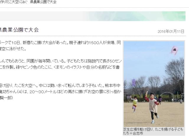 熊本を代表するローカル紙の熊日のかわいい間違いを発見!とニヤニヤしたが、驚きの展開に!