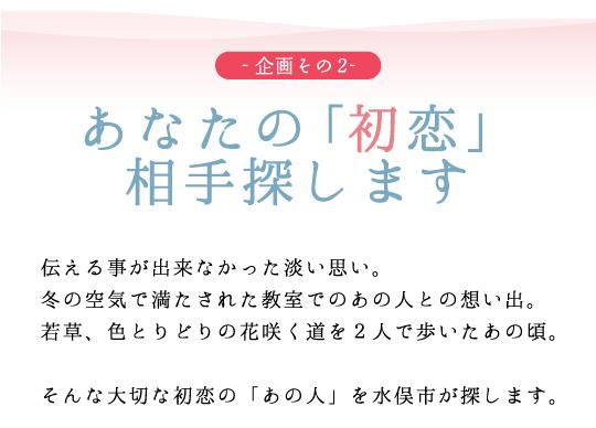 熊本県水俣市「初恋」PROJECT 2016あなたの初恋相手探します09