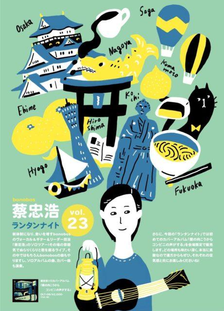 【熊本音楽イベント】あのbonobosの蔡忠浩がやってくる!ランタンナイト vol.23