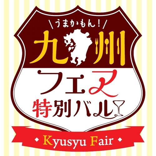 うめだ阪急九州物産大会10