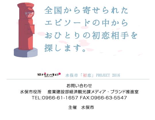 熊本県水俣市「初恋」PROJECT 2016あなたの初恋相手探します02