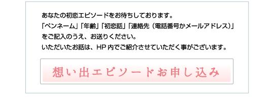 熊本県水俣市「初恋」PROJECT 2016あなたの初恋相手探します11