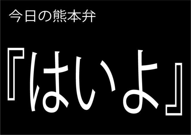 【はいよ】の意味と使い方|熊本弁方言講座(関西弁・大阪弁、京都弁、奈良弁でも解説)