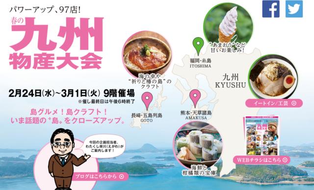 緊急告知【関西人へ】熊本のうまいもんが食べれるで!梅田の阪急百貨店で『春の九州物産大会』やってるでぇ!急げ!