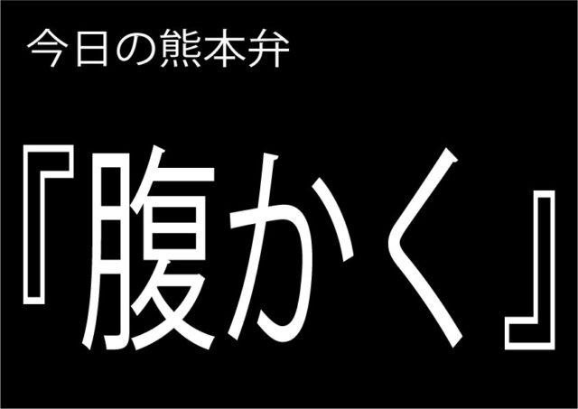 【はらかく】の意味と使い方|熊本弁方言講座(関西弁・大阪弁、京都弁、奈良弁でも解説)