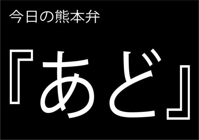 【あど】の意味と使い方|熊本弁方言講座(関西弁・大阪弁、京都弁、奈良弁でも解説)