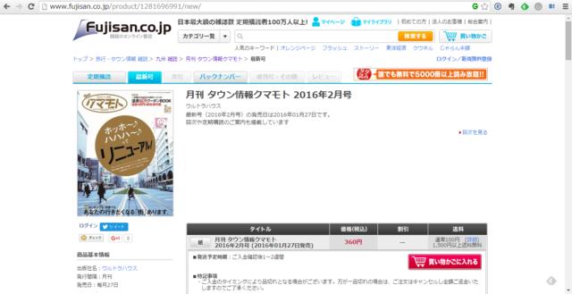 【県外の熊本県民に朗報】東京や大阪からでもタンクマが買えるようになったぞ!