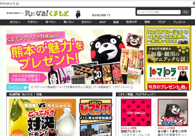あなたは気になる?熊本県広報課の熊本情報サイト『気になる!くまもと』が気になる件