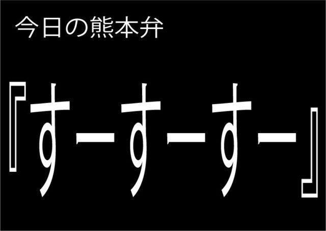 【すーすーすー】の意味と使い方|熊本弁方言講座(関西弁・大阪弁、京都弁、奈良弁でも解説)