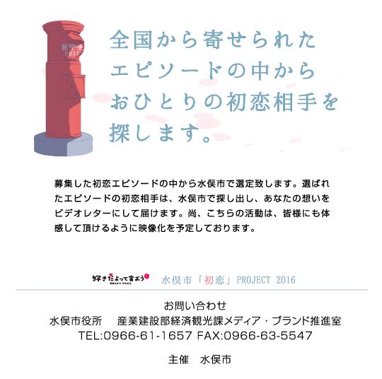 熊本県水俣市「初恋」PROJECT 2016あなたの初恋相手探します10