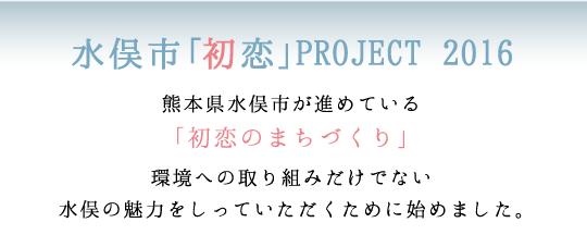 熊本県水俣市「初恋」PROJECT 2016あなたの初恋相手探します01