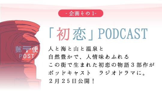 熊本県水俣市「初恋」PROJECT 2016あなたの初恋相手探します03