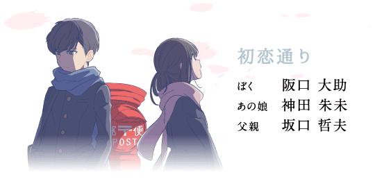熊本県水俣市「初恋」PROJECT 2016あなたの初恋相手探します04