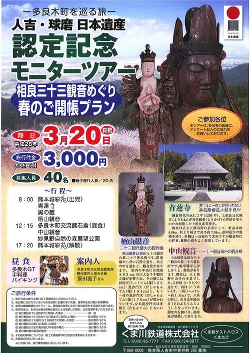 熊本人吉球磨日本遺産認定記念モニターツアー01