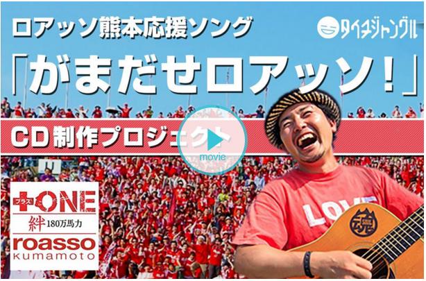 【熊本サッカー】ロアッソ熊本の応援歌をCD化したい!とクラウドファンディング始まる。