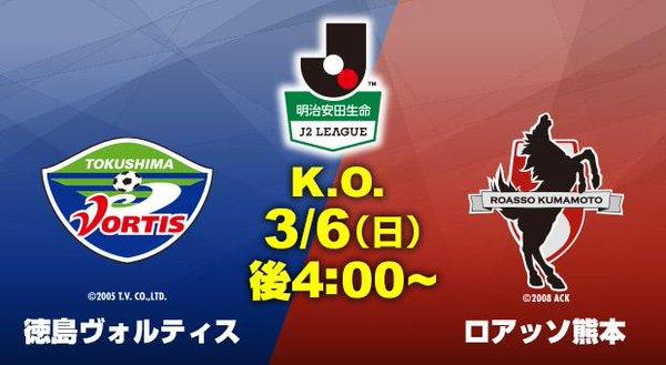 【熊本サッカー】ロアッソが開幕2連勝!今年は違うぞ!
