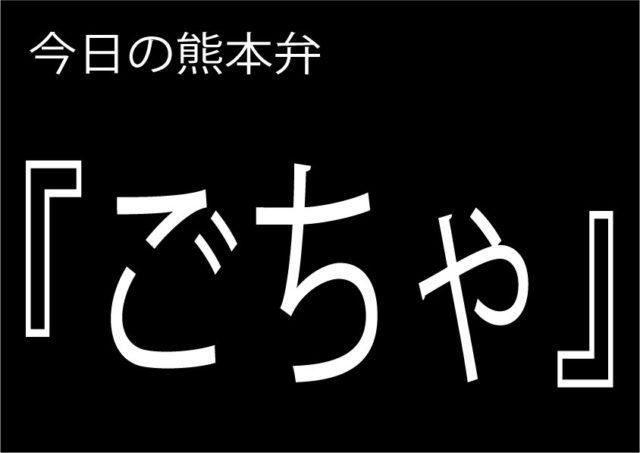 【ごちゃ】の意味と使い方|熊本弁方言講座(関西弁・大阪弁、京都弁、奈良弁でも解説)