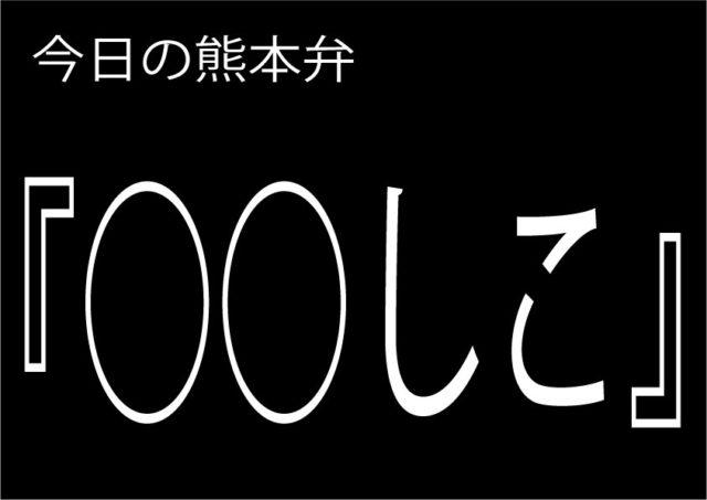 【しこ】の意味と使い方|熊本弁方言講座(関西弁・大阪弁、京都弁、奈良弁でも解説)