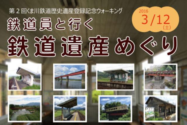 【くま川鉄道】第2回鉄道員と行く、鉄道遺産めぐり(ウォーキング)参加者募集