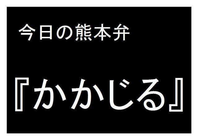 【かかじる】の意味と使い方|熊本弁方言講座(関西弁・大阪弁、京都弁、奈良弁でも解説)