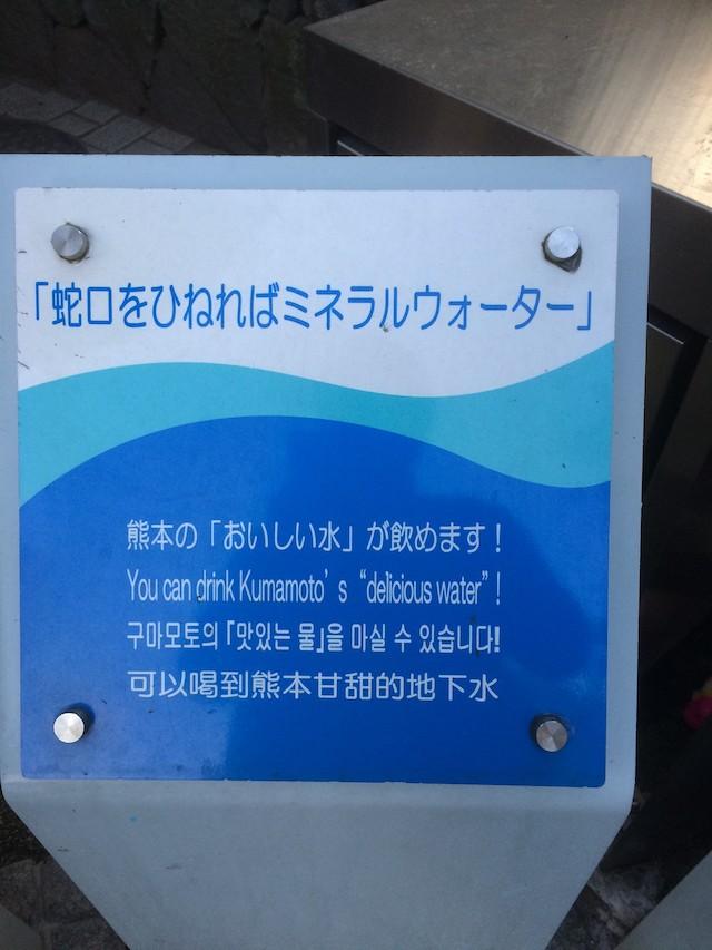 【対決】熊本の水道水VS市販のミネラルウォーター!勝つのはどっち?