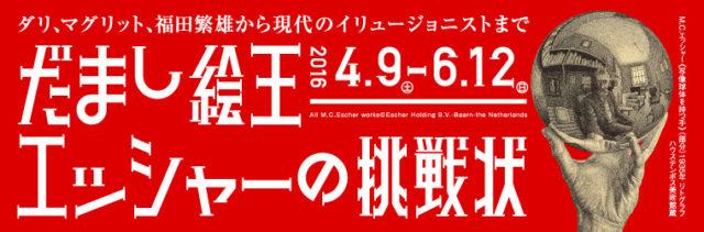 熊本市現代美術館が粋な計らい!無料で『だまし絵王エッシャーの挑戦状』展が再開!