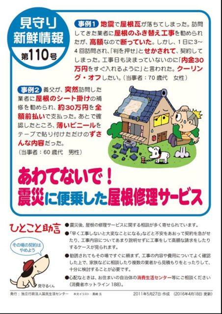 【緊急】消費者トラブル注意報と各種相談窓口等のお知らせ:熊本県から #熊本地震