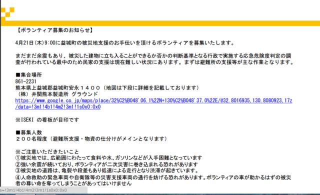 【ボランティア受け入れ開始】 -益城町社会福祉協議会 #熊本地震