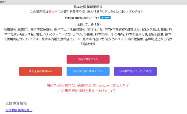 【協力願】熊本地震の情報を一元化!熊本地震 情報掲示板のご活用を!