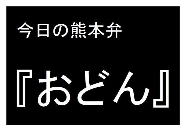 【おどん】の意味と使い方|熊本弁方言講座(関西弁・大阪弁、京都弁、奈良弁でも解説)