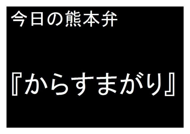 【からすまがり】の意味と使い方|熊本弁方言講座(関西弁・大阪弁、京都弁、奈良弁でも解説)