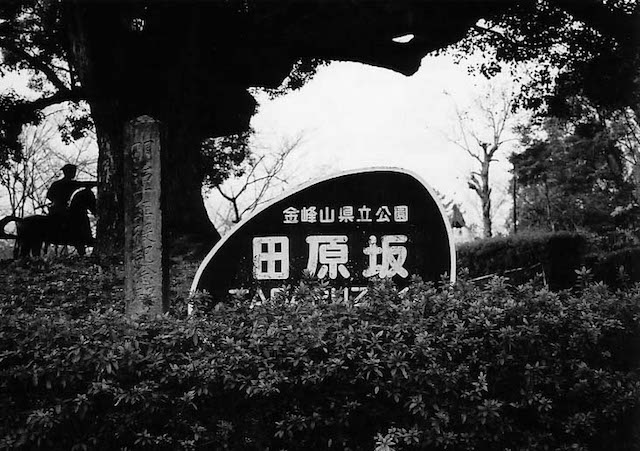 【熊本あるある】思わず「なんでやねん!」とツッコんでしまった熊本の地名:「○○原」は何と読む?