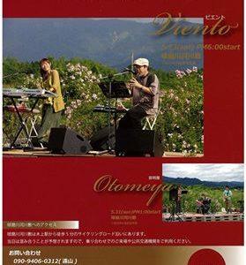 【熊本イベント】5/23(月)ツクシイバラビエントコンサート@球磨郡錦町