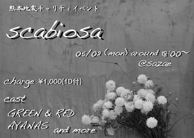 """◆緊急告知◆【イベント5/2】""""再起"""" という花言葉を持つscabiosa(スカビオサ):2つの花屋による チャリティイベント@熊本"""