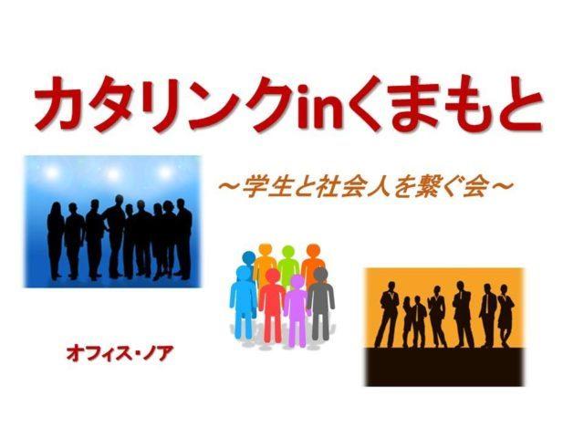 【熊本イベント】5/24(火)カタリンクinくまもとVol.7 これからの熊本を語ろう!