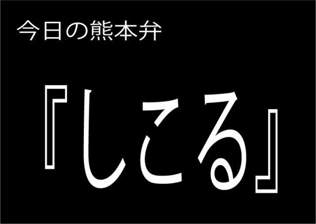 【しこる】の意味と使い方|熊本弁方言講座(関西弁・大阪弁、京都弁、奈良弁でも解説)