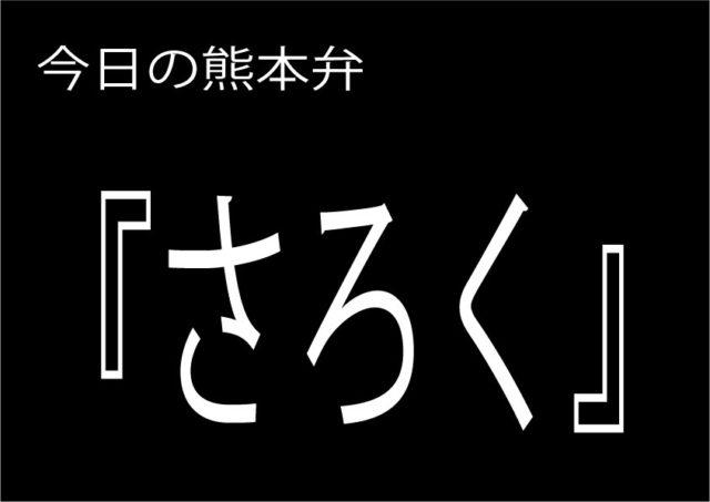 【さろく】の意味と使い方|熊本弁方言講座(関西弁・大阪弁、京都弁、奈良弁でも解説)