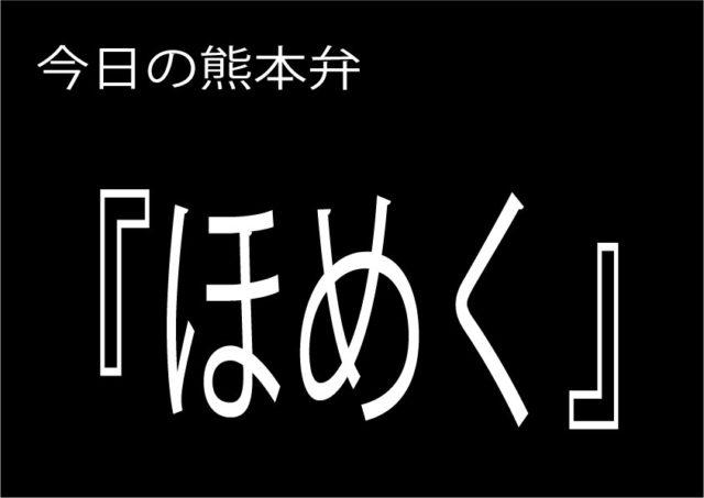 【ほめく】の意味と使い方|熊本弁方言講座(関西弁・大阪弁、京都弁、奈良弁でも解説)